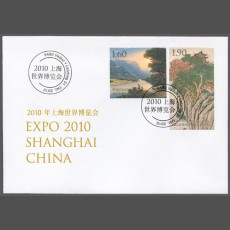 Special Cover - Expo 2010 Shanghai China - imperforate stamps on C6 cover, last-day cancellation 31.10.2010
