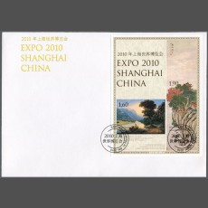 Special Cover - Expo 2010 Shanghai China - full souvenir sheet imperforate on C5 cover. last -day cancellation 31.10.2010