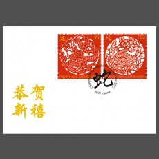 Special Cover - Chinese New Year Celebration 2013