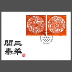 Special Cover - Chinese New Year Celebration 2015