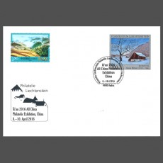 Stamp fair cover - Xi'an 2016 All China Philatelic Exhibition