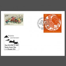 Stamp fair cover - CHINA 2016 (FIAP 33rd AISE), NanNing, GuangXi