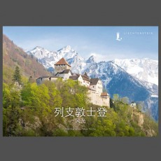 Panorama Liechtenstein - Chinese
