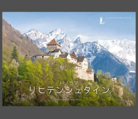 Panorama Liechtenstein - Japanese