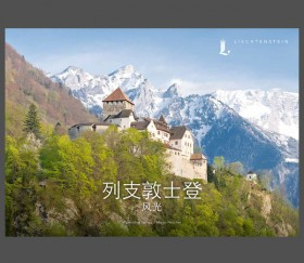 Panorama Liechtenstein - Chinois